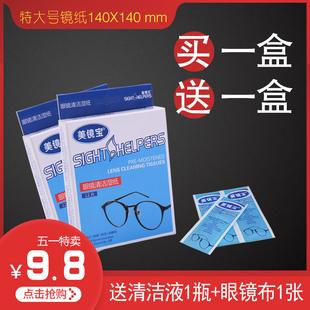 一次性眼镜布擦手机相机镜头屏幕 美镜宝擦眼镜纸清洁湿巾120片