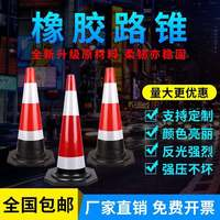 Rubber road cone reflective cone pressure road safety warning cone 50/70cm no parking isolation pier ice cream bucket