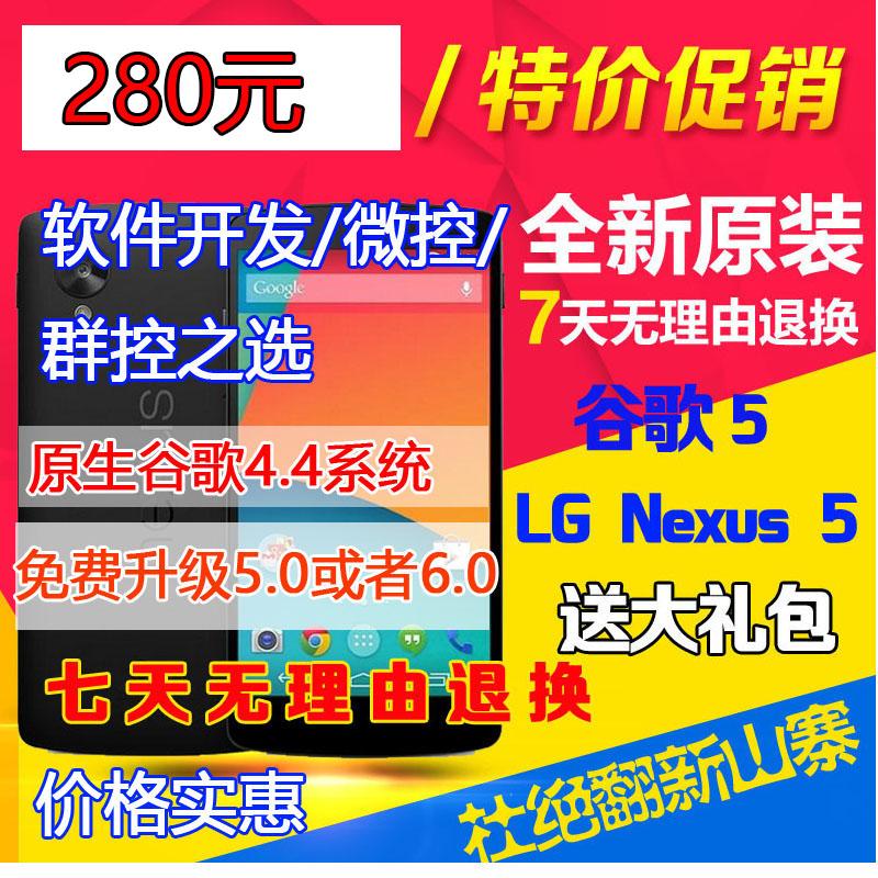 智能手機安卓LG