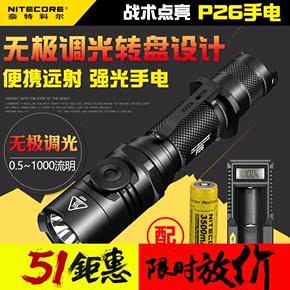 NITECORE奈特科尔p26无极调光战术手电筒强光充电手电超亮 特种兵