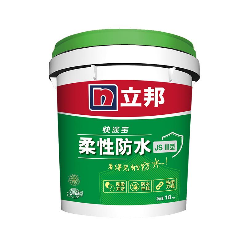 立邦快涂宝柔性防水涂料  卫生间厨房阳台防水材料防水胶