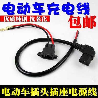 电动电瓶车三孔插头公母充电口防水带盖充电座三竖品字头接口插座