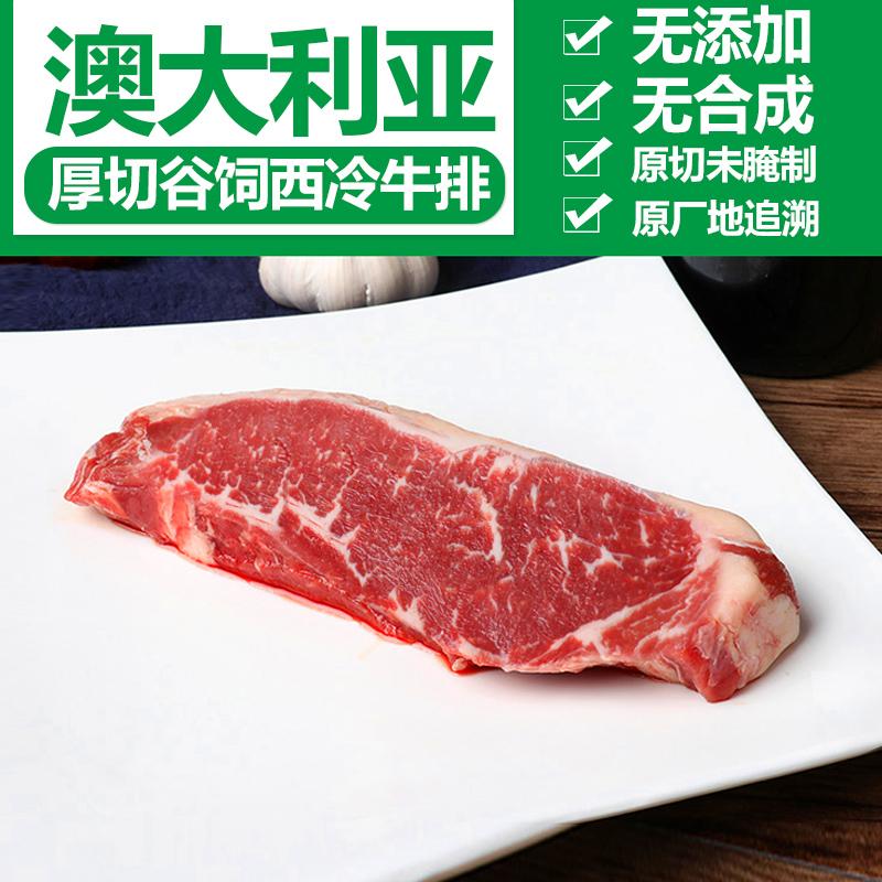 澳洲牛排套餐团购黑胡椒新鲜原切厚切健身谷饲西冷沙朗原味非腌制
