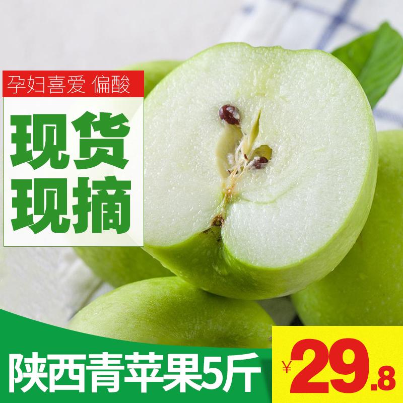 2019现摘青苹果新苹果孕妇水果脆甜多汁酸甜苹果应季水果5斤包邮
