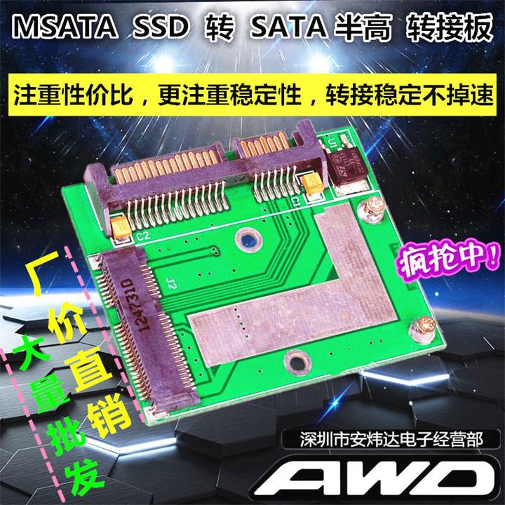 mSATA 转 SATA SSD固态硬盘 转半高1.8/2.5寸接口SATA3 转接卡/盒