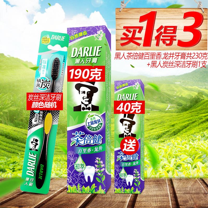 茶倍健龙井绿茶牙膏