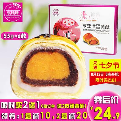 享津津雪媚娘55g*6枚海鸭蛋蛋黄酥传统手工网红零食麻薯糕点小吃