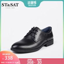 清仓特卖 St&Sat/星期六冬款男士商务正装皮鞋男鞋SS83125575图片