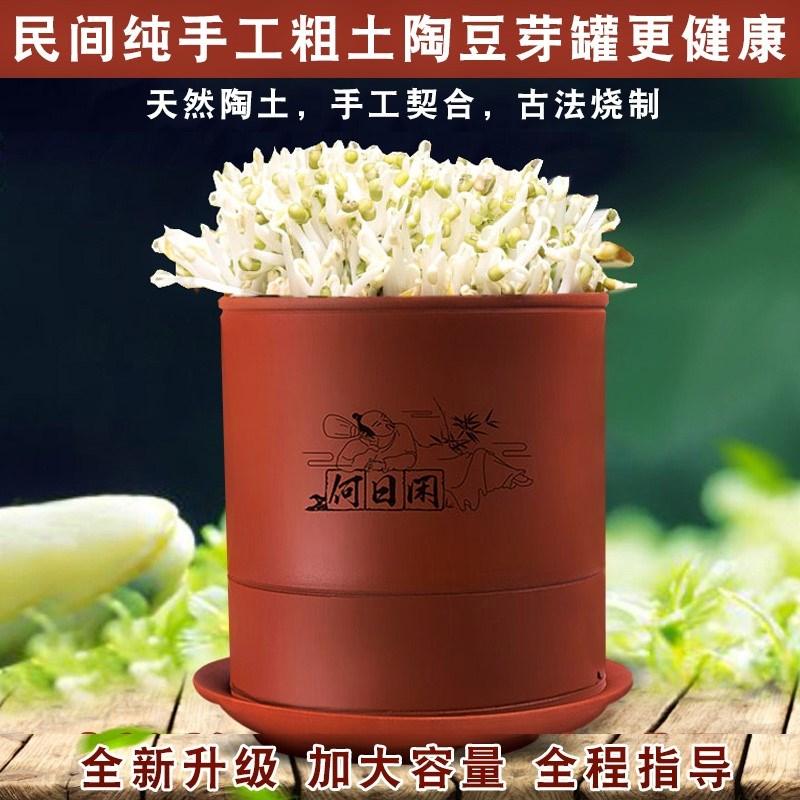 家用罐豆芽生家用机土陶紫砂家用罐家用菜种植桶发绿豆黄家用芽菜