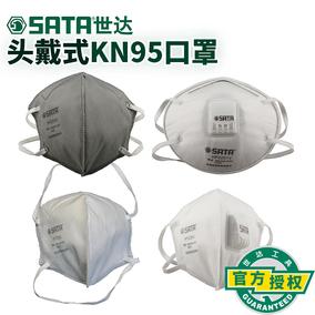 世达头戴式KN95活性炭折叠杯型口罩 HF0204
