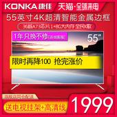 康佳 Konka 55英寸4K高清智能网络WiFi平板液晶电视机50 B55U