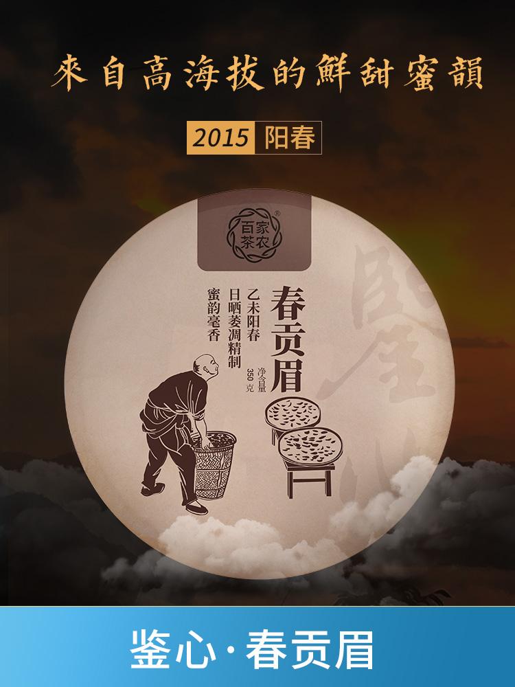 Чай Гонг Мэй Артикул 592112302152