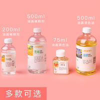Marley brand odorless turpentine oil painting material color oil cleaning agent thinner wash liquid spray varnish 500ml loose clean wet painting colorless and odorless toner tool wash pen