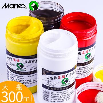 马利牌300ml罐装白色水粉画颜料大瓶马丽白钛白单只单支单个大罐红色黄色柠檬黄熟褐