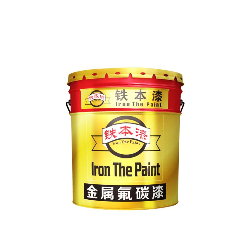 氟碳漆金属漆防腐防锈漆铁栏杆漆不锈钢漆铁门油漆户外钢铁漆面漆