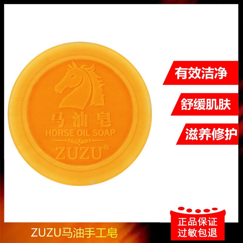 zuzu马油皂除螨深层清洁毛孔去黑头保湿控油手工皂香皂洁面皂正品