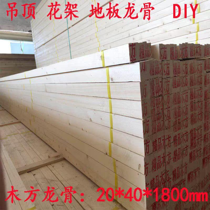 松木木方20*40吊顶龙骨DIY花架木匠材料装修家装木板材料实木环保