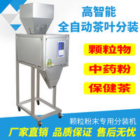 Fully automatic large-capacity filling machine Granular powder rice miscellaneous grains nut food quantitative filling machine