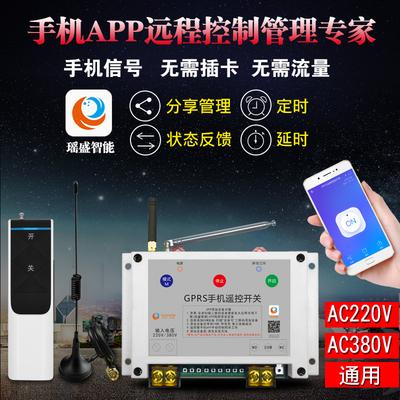 gprs无线遥控器开关220v/380v手机app远程控制开关智能 通用 家用