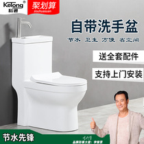 Ke Tong toilet with wash basin pool faucet One of the water-saving toilet home toilet creative sanitary ware
