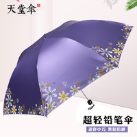 天堂伞黑胶防紫外线便携三折叠晒女超轻小晴雨两用女遮太阳铅笔伞