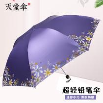 雨女折叠晴雨两用带蕾丝花边公主风太阳抗紫外线防晒