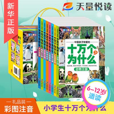 【现货】正版包邮 中国孩子钟爱的十万个为什么(礼品套装全八册) 嘉良传媒 少儿科普 海豚出版社十万个为什么 全套8册