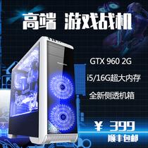 游戏办公台式机全套LOL兼容机整机DIY组装机电脑主机台式机i5i3
