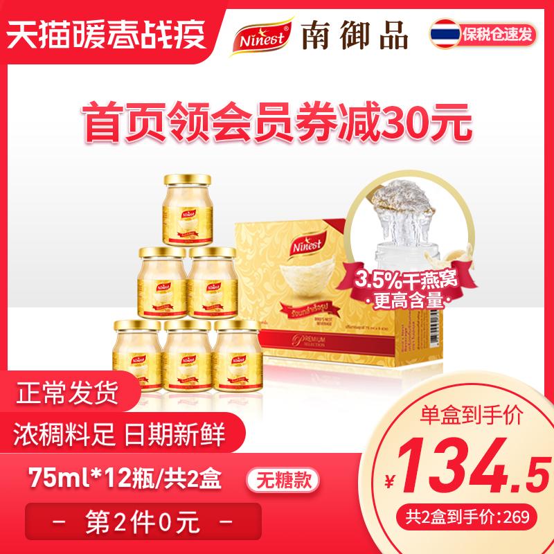 保税南御品泰国进口无糖即食燕窝孕妇营养滋补品75ml*6 3.5%含量