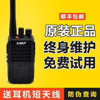 Motorola SMP418 walkie-talkie mini outdoor explosion-proof high-power hotel handheld intercom