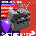 佳能247dw黑白多功能激光打印机一体机 家用办公传真复印双面无线