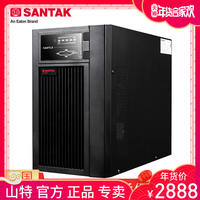 Santak ups uninterruptible power supply C3K online built-in battery 3KVA/2400W computer power off delay regulator