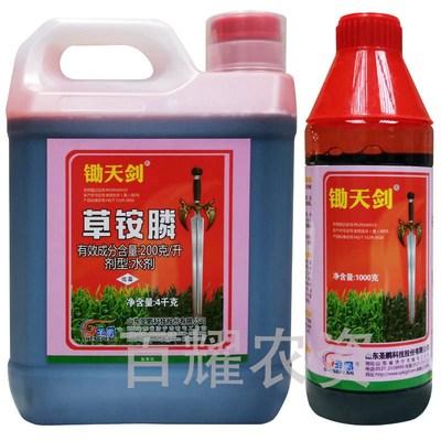 20%草銨膦草銨磷草胺磷荒地果園果林牛筋草小飛蓬除草劑 雜草爛根