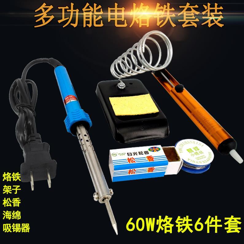 电烙铁60w套装外热式电烙铁家用 多功能电焊笔小型电子维修工具