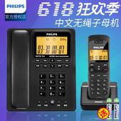 固定电话 子母机 数字无绳电话 无线座机 DCTG792 飞镭浦 电话机图片