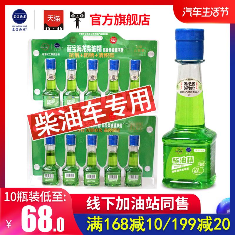 绿宝【10瓶】蓝宝海龙正品柴油添加剂除积碳节油柴油宝柴油车专用