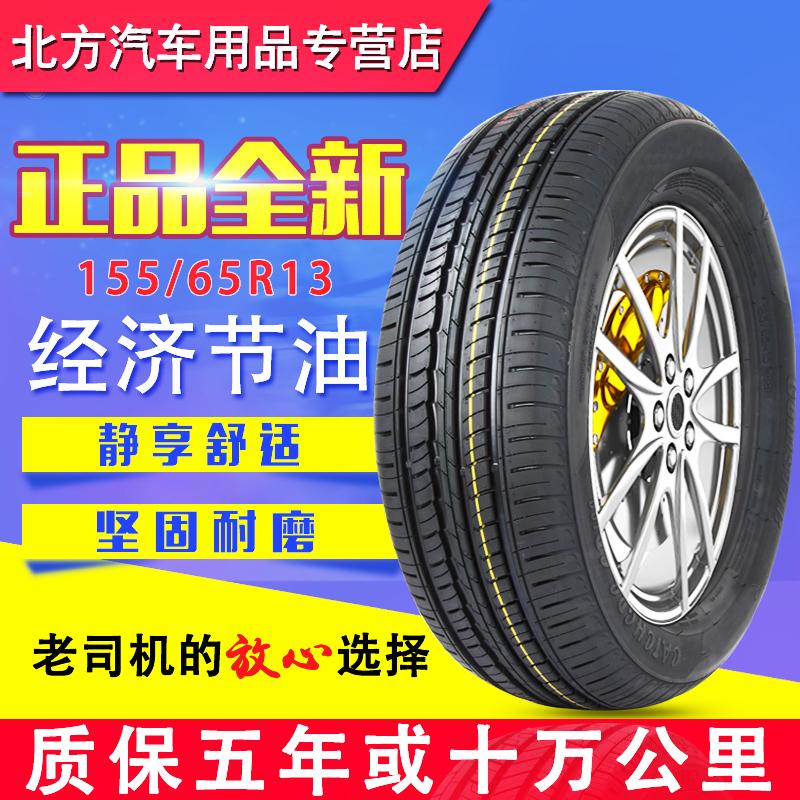 qq汽车轮胎