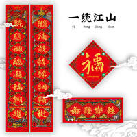 Wonderful resurgence Spring Festival Chinese style 2019 creative pig year New Year couplet new year high-end spring festival blessing new year