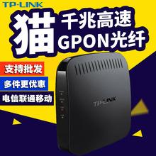 非调制解调器非EPON 中国电信联通移动PON终端 LINK GP110光猫光纤猫宽带猫千兆GPON终端 送电源送网线