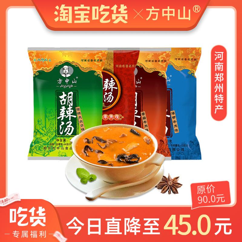 方中山胡辣汤料麻辣微辣速食汤木耳牛肉味4味1161g河南特产逍遥镇