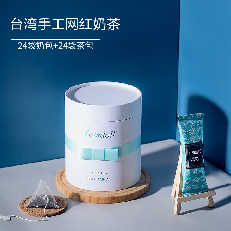 2桶 Tessdoll台湾台仕朵台式网红奶茶袋装速溶冲饮奶茶粉冲剂饮品