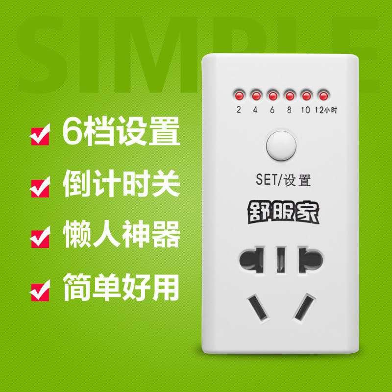 满减电动三轮车充电倒计时保护器自行车自动断电智能定时插座电瓶