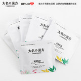 Daming Hanfang Xuelian paste private care care postpartum sanitary napkins female gynecological anti-inflammatory odor itch itching conditioning stickers