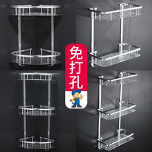 Free punching space aluminum bathroom rack bathroom shelf bathroom double tripod storage angle frame wall hanging