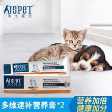多維速補營養膏狗狗貓咪通用營養膏120g JSPET 強生寵兒