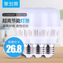 白富美LED灯泡套件批發9W螺口E27大白灯节能超亮高房间卧室三只装图片