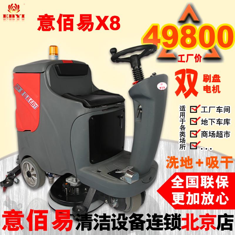 物业保洁驾驶式洗地机工厂仓库用洗地车x8
