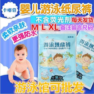 新品婴儿游泳馆儿童防水纸尿裤可洗卡嘟奇宝宝防漏不湿拉裤单5片