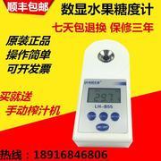 数显糖度计水果糖分检测仪甜度测试仪测糖仪数字电子盐度计测量仪