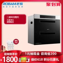 Robam老板ZTD100B727T嵌入式消毒柜智能家用厨房消毒碗柜